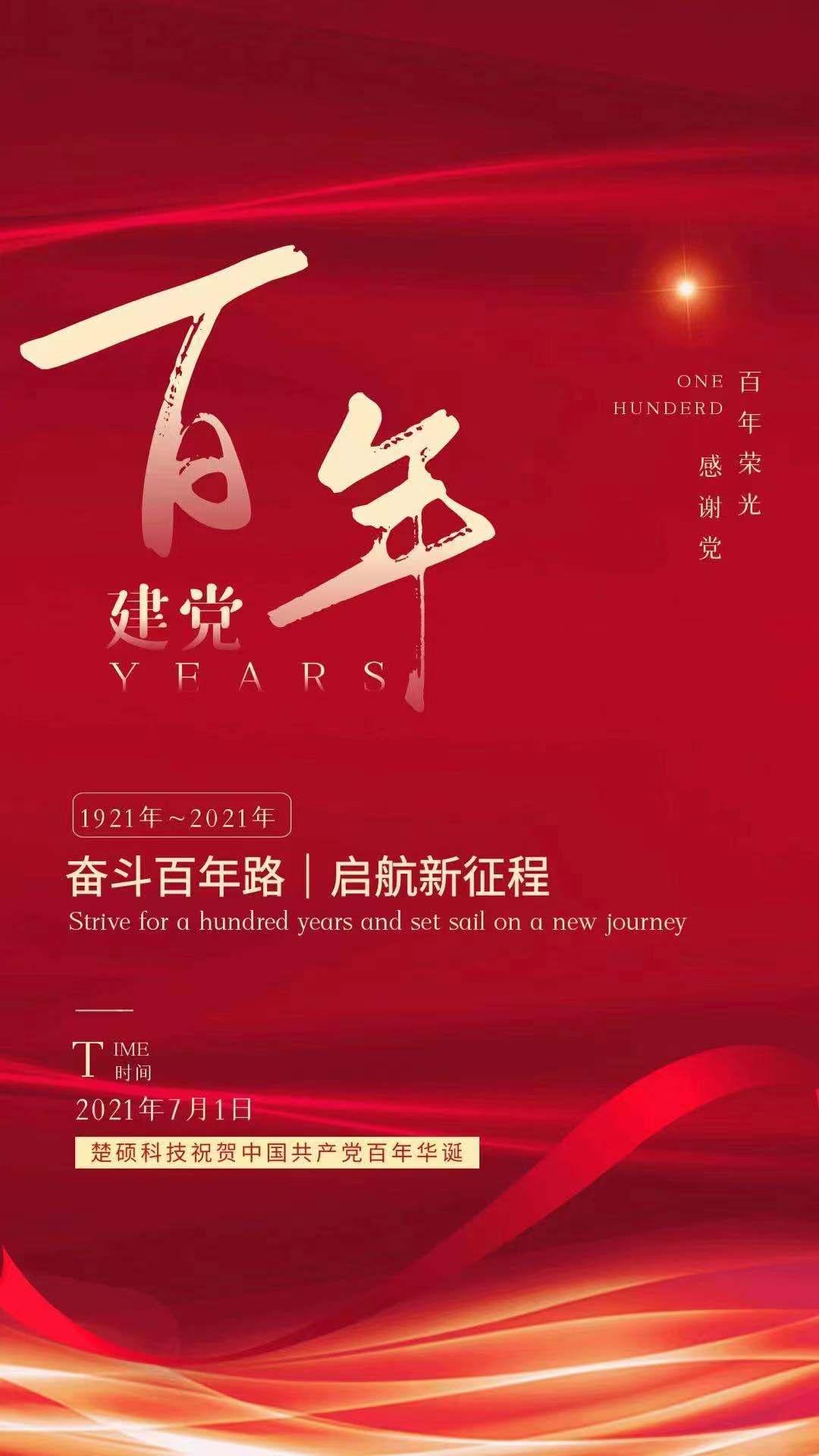 本溪市m6官网熟食品有限公司组织建党100周年为主题的教育活动